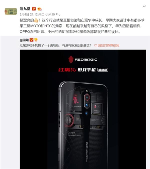 努比亚红魔5G透明版现身 小米潘九堂:挺漂亮的