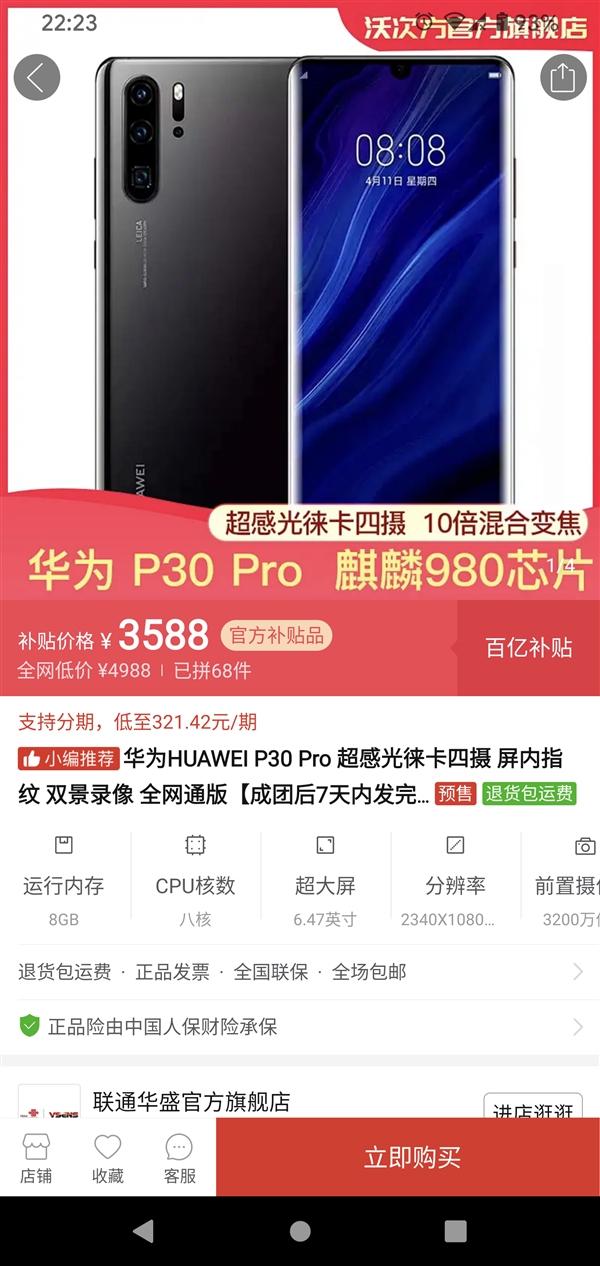 为P40 Pro让路 华为P30 Pro 8+128G到手价3588元