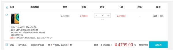 比官网便宜 华为Mate 30 5G历史新低:8+256G到手价4799元