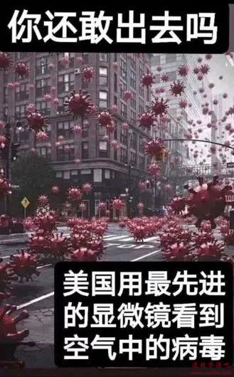 微信朋友圈4月十大谣言:美国用显微镜看见空气中的病毒