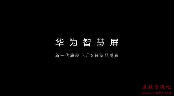 余承东提到的大招来了 华为智慧屏旗舰新品前瞻:4月8日发