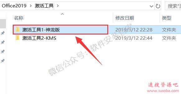 office2019软件下载与安装教程