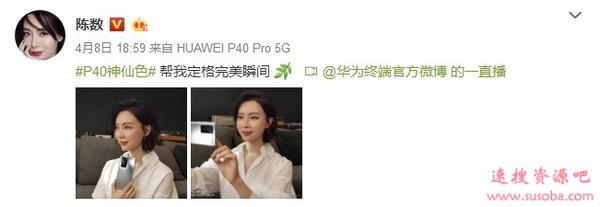 韩雪、陈数、孙怡喜提华为P40 Pro冰霜银:称赞神仙色