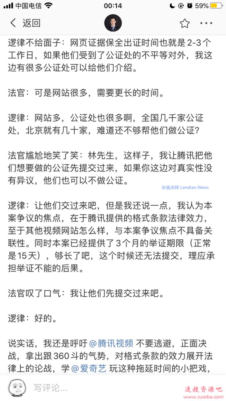 律师起诉腾讯视频超前点播案最新进展:腾讯要求延期收集相关证据