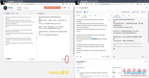 谷歌翻译也不是对手?德国硬核翻译DeepL体验