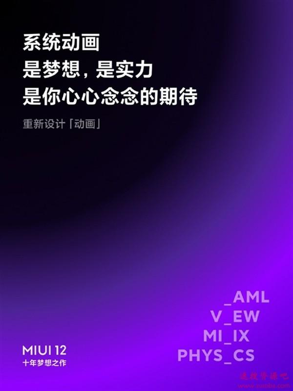 """小米如此优待""""钉子户"""":3年前的小米6还能升MIUI 12"""