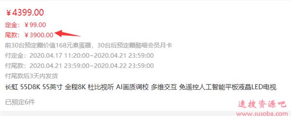 55寸真·8K电视只要3999元 长虹明日举行5G+8K发布会