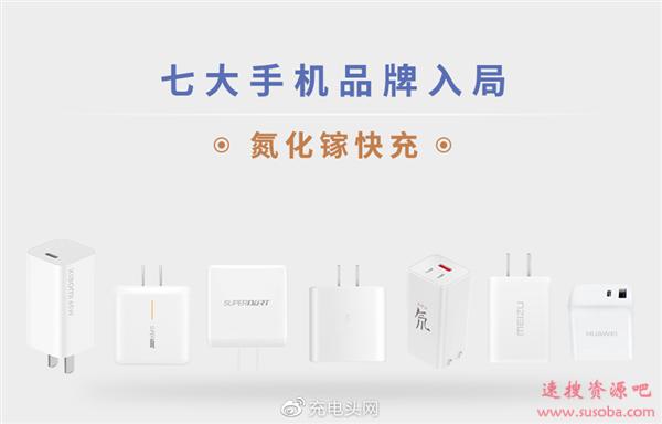 """国产品牌异军突起:首款内置""""中国芯""""氮化镓快充产品上市"""