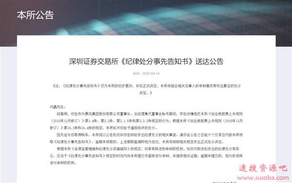 暴风创始人冯鑫被抓 证交所通报批评:无法联系 直接公告