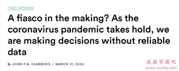 新冠肺炎还没季节性流感严重?斯坦福抗体研究结果遭痛批