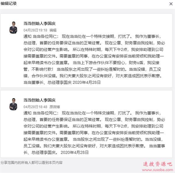 不要怕欠钱 李国庆修改微博:当当的财务U盾没接管