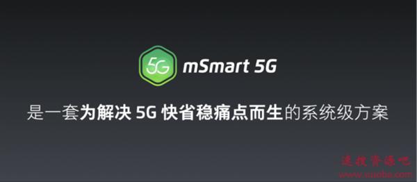 解决5G使用痛点 揭秘魅族mSmart 5G:魅族17首发
