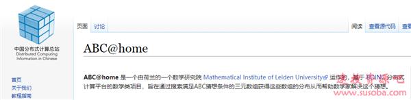 """600多页""""天书""""即将发表!最富传奇色彩的难题被天才数学家解决了?"""