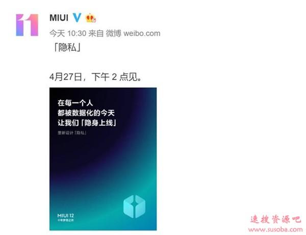 MIUI 12前瞻:系统能力/隐私/动画重新设计 更好用