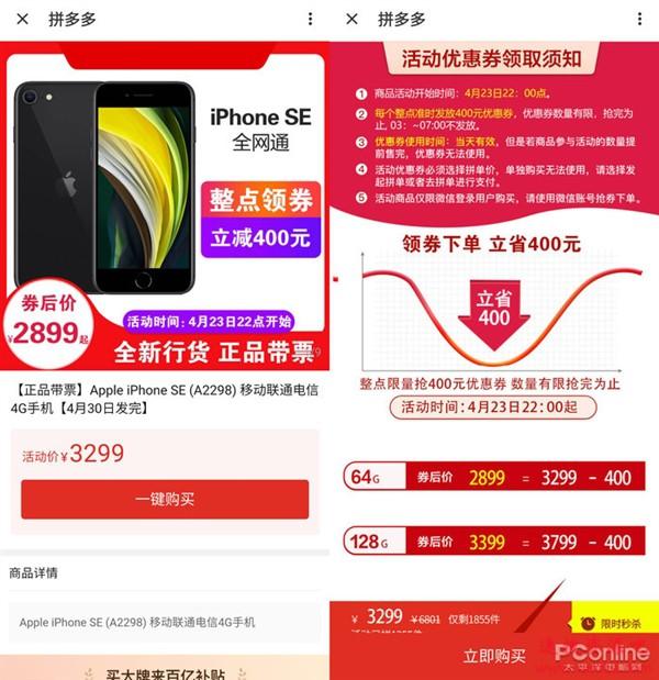 iPhone SE2怎样买最划算?返3299元的焕新计划最易翻车