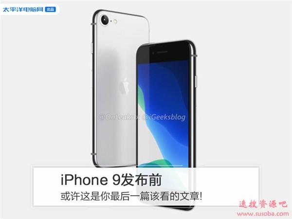 iPhone 9发布前 或许这是你最后一篇该看的文章!