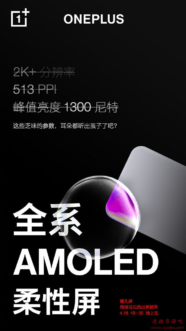 2K+120Hz顶级柔性屏 一加8 Pro亮点汇总:就差价格了