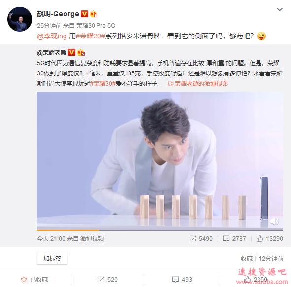 """荣耀30系手机打破5G""""板砖""""传说 李现首曝真机侧颜"""