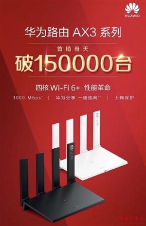 199元!华为Wi-Fi 6+路由AX3首销告捷:销量突破15万