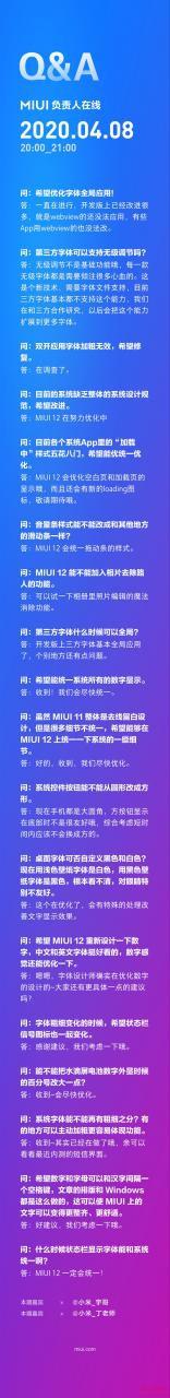MIUI负责人爆料:MIUI 12状态栏和系统字体将统一