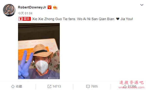 钢铁侠发拼音感谢中国老铁庆生 网友:口罩戴反了