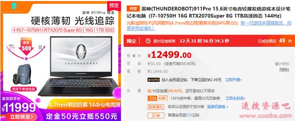 新一代游戏本集体上架:苏宁预约50元定金可抵550元