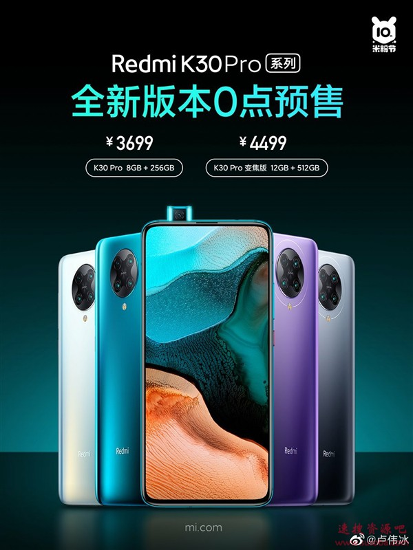 4499元Redmi最贵旗舰 K30 Pro预售:弹出屏/12+512G