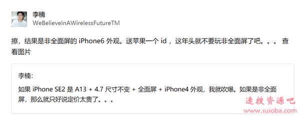 李楠评价新iPhone SE:iPhone 6外观 这年头别玩非全面屏了