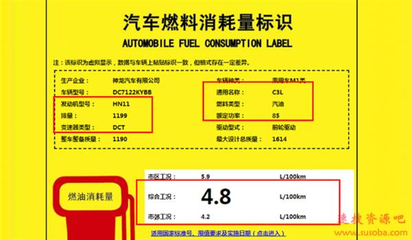 东风雪铁龙C3L信息全曝光:1.2T三缸+跨界三厢设计风格
