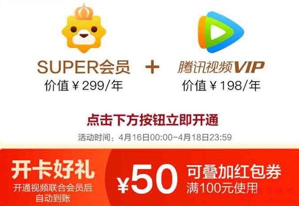 98元腾讯视频VIP年卡回来了 还送9大购物特权