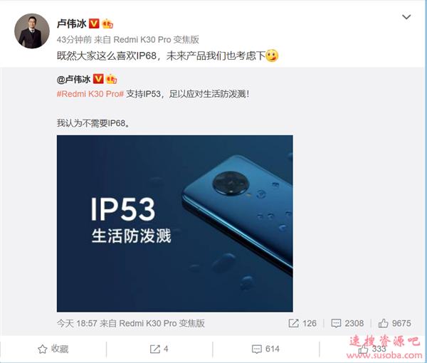 Redmi K40 Pro支持IP68?卢伟冰暗示未来旗舰将支持