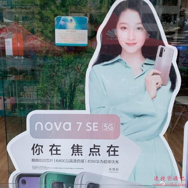 关晓彤代言 华为nova 7 SE曝光:麒麟820/40W快充