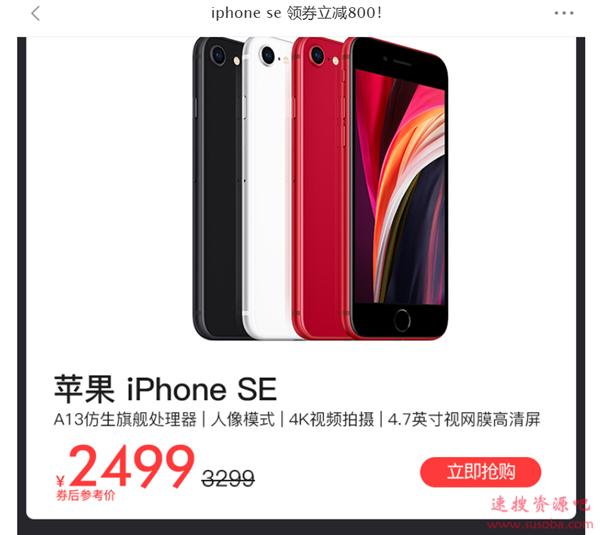 跌破地板 iPhone SE售价新低:2499元 直降800手慢无
