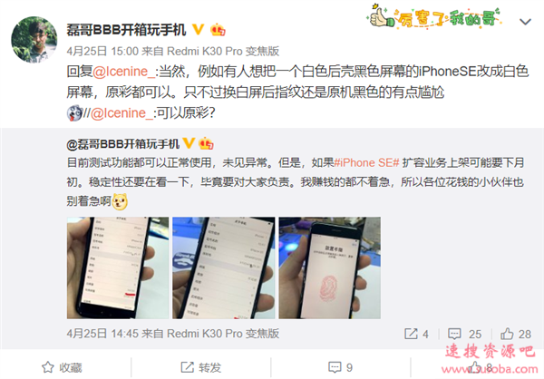 国内首台512G iPhone SE诞生!正常升级iOS、支持原彩