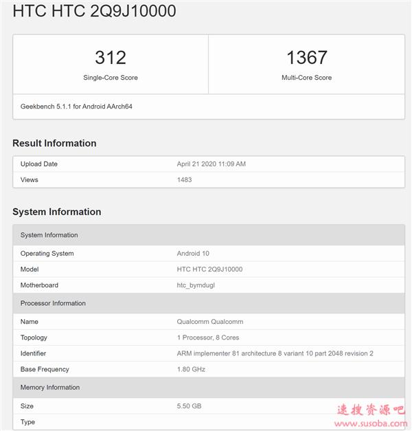 一加8正面+小米10背面 HTC Desire 20 Pro已在路上