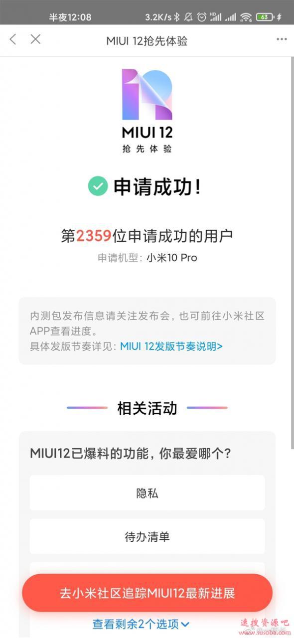 MIUI 12今天发布 小米已开启内测申请:米6也能升级