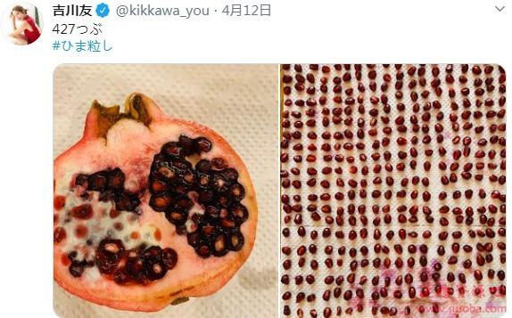 日本女偶像因疫情宅家太无聊 每天数种子引网友疯传