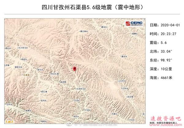 四川石渠突发5.6级地震!附近人口稀少