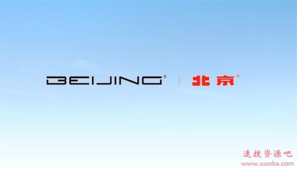 北京汽车:受疫情影响 预计2020第一季度利润下滑95%
