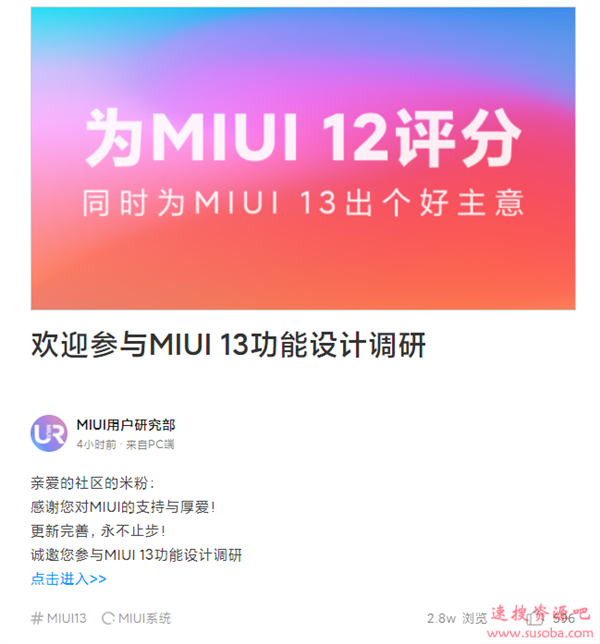 MIUI 13闪电开工!官方启动功能设计调研