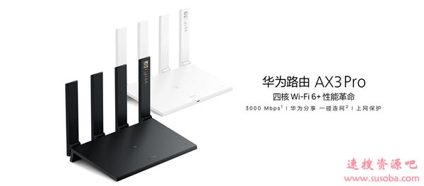 华为Wi-Fi 6+路由AX3 Pro开售:速度达3000Mbps 289元
