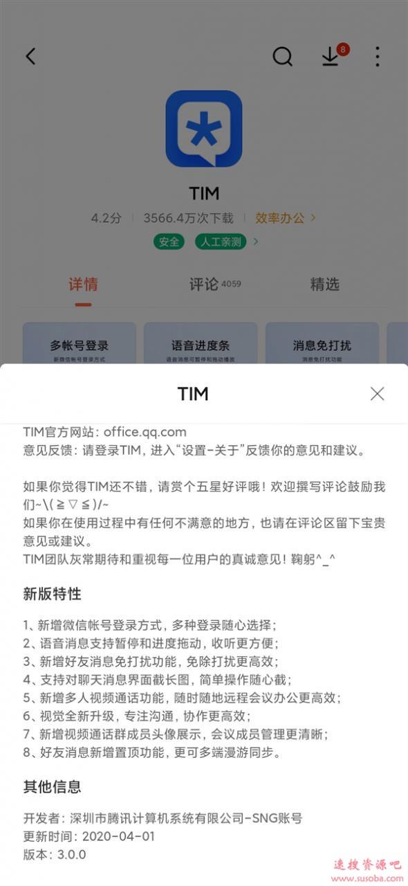 无广告的腾讯TIM上线新版:可用微信帐号登录
