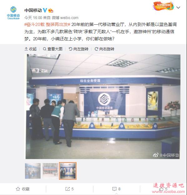 中国移动官方晒20年前第一代营业厅:满满回忆