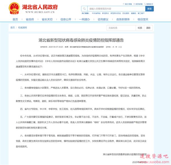 最新官方通告:4月8日0时起 武汉市解除离汉通道管控措施