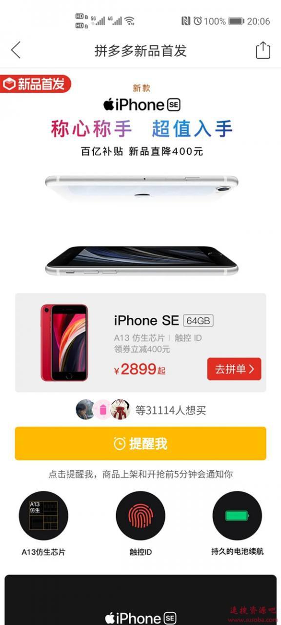 承诺兑现!拼多多上架新iPhone SE:2899元 暴降400