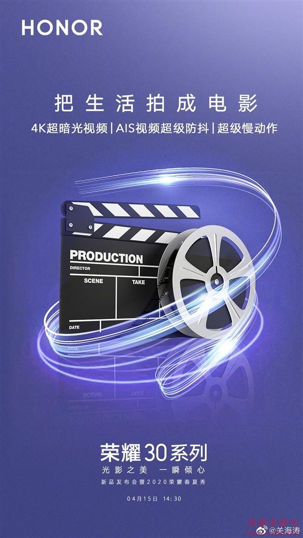 官方首曝荣耀30 Pro+:疾速对焦、1920FPS超级慢动作视频