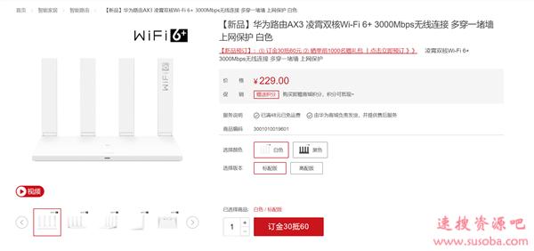 首款Wi-Fi 6+路由 华为路由AX3上市:199元