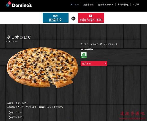 又一款黑暗料理?日本披萨连锁店达美乐上架木薯珍珠披萨