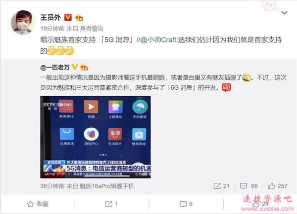 魅族首家支持5G消息!Flyme登上央视新闻