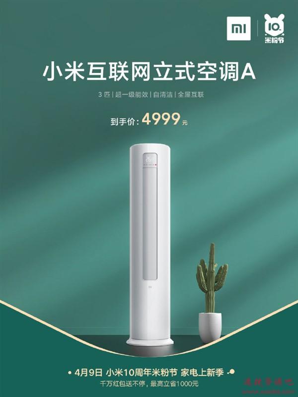 一年省600度电 小米最贵空调史低:直降1000元